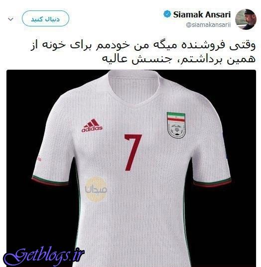 تصویر ، شوخی سیامک انصاری با پیراهن جنجالی تیم ملی فوتبال
