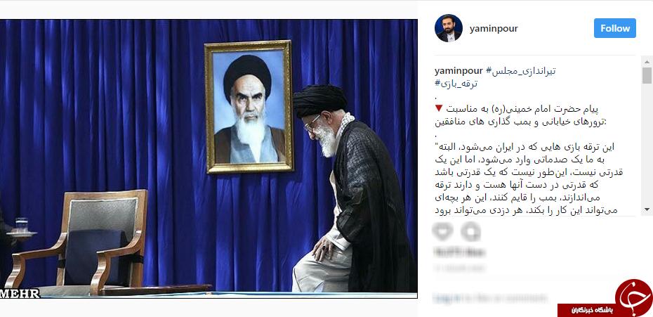 واکنش امام خمینی (ره) به کارها تروریستی در سال 1360