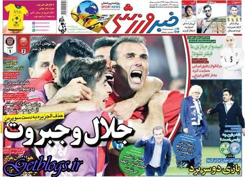 سوپرمن ، عکس صفحه نخست روزنامه های ورزشی امروز 97.02.25