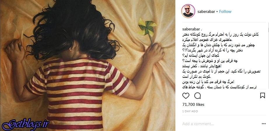تصویر ، متن احساسی صابر ابر جهت دختر بچهای که دندانها و انگشتاناش با چکش له شد