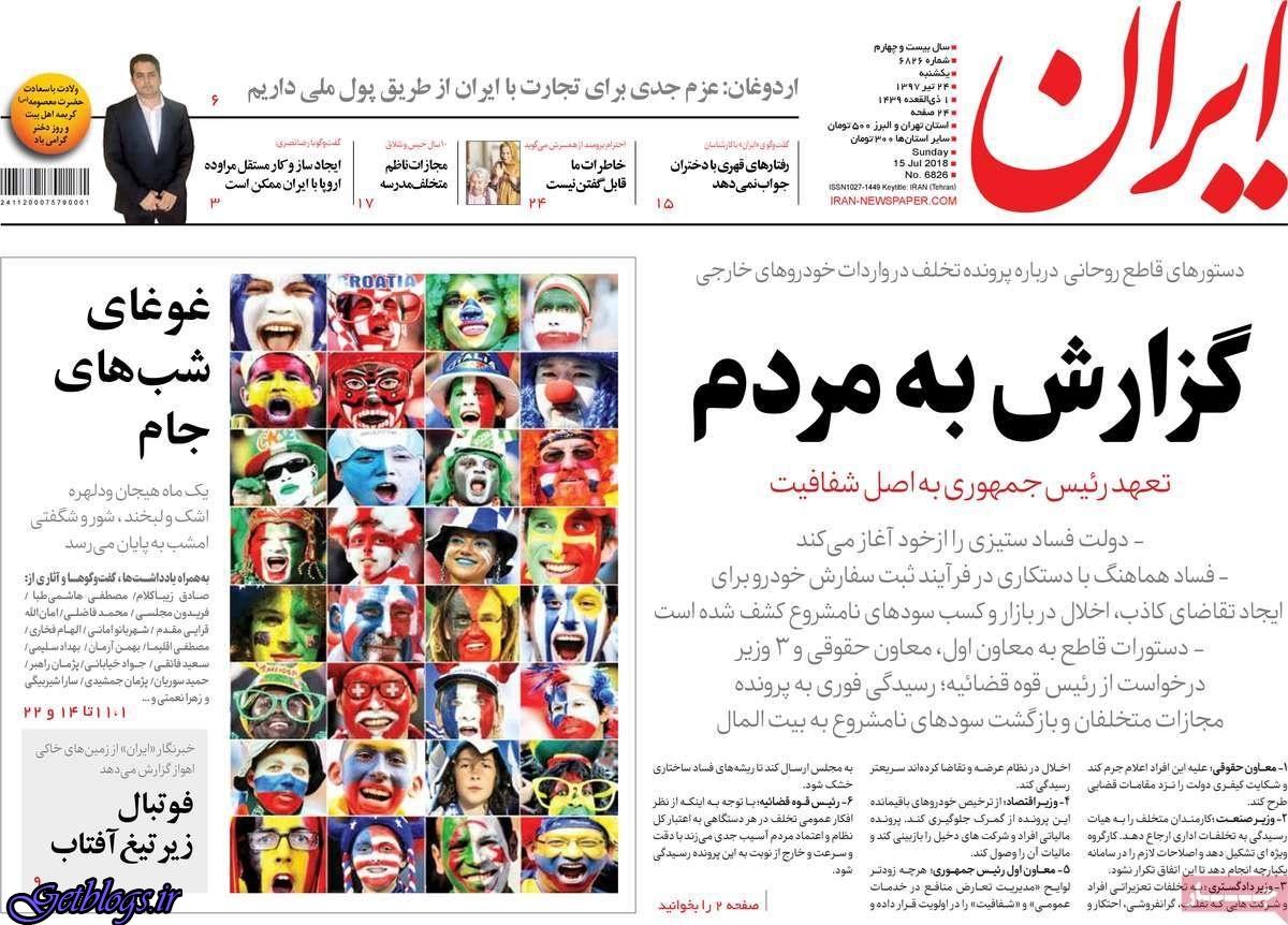 تيتر روزنامه هاي یکشنبه 24 تیر1397