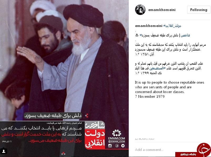 توصیه های امام خمینی (ره) در رابطه با انتخابات
