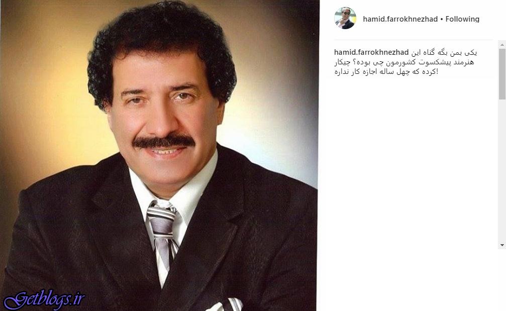 تصویر ، واکنش حمید فرخنژاد به ممنوعالفعالیتی جواد یساری