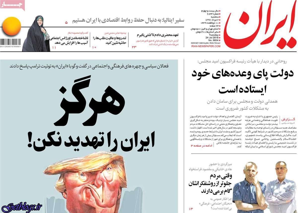 تيتر روزنامه هاي سه شنبه 02 مرداد1397