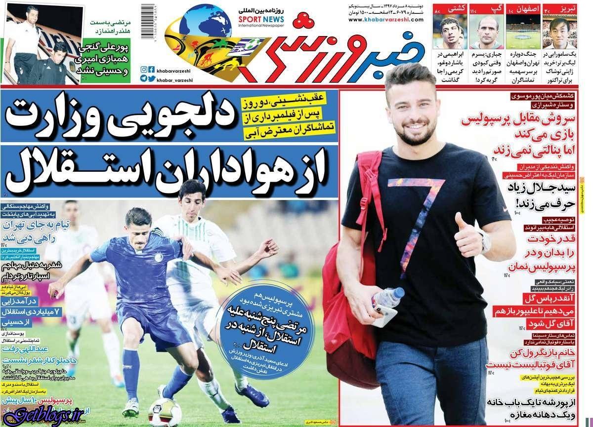 نقش اول در جدایی تیام یکی از کاپیتان های استقلال ، عکس صفحه نخست روزنامه های ورزشی امروز 97.05.08