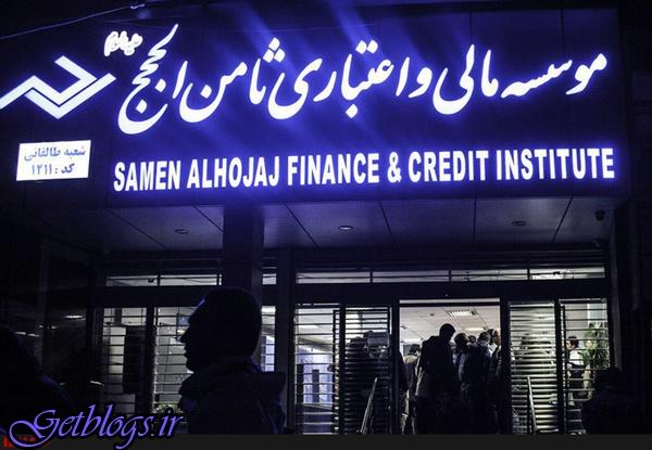 هشتمین جلسه دادگاه موسسه مالی ثامن الحجج برگزار شد
