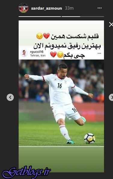 واکنش سردار آزمون به خداحافظی قوچان نژاد از تیم ملی (عکس)