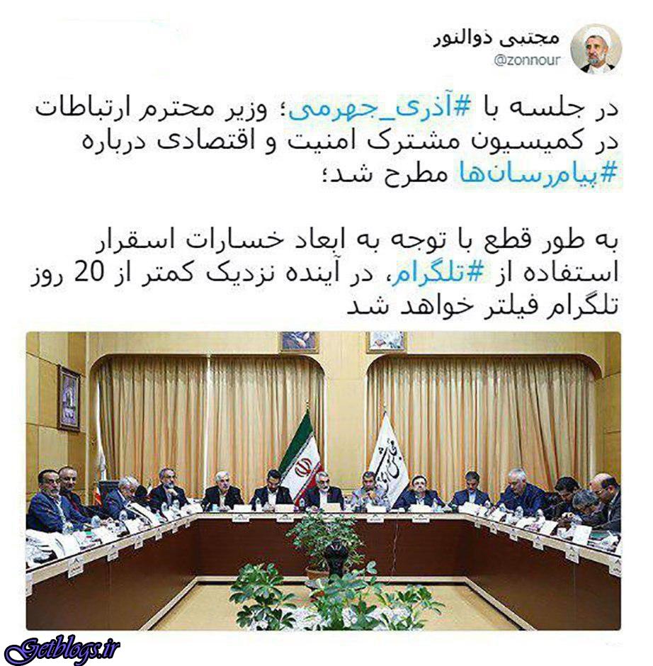 خبر رسان تلگرام تا 20 روز دیگر فیلترمی شود! / توئیت نماینده مجلس