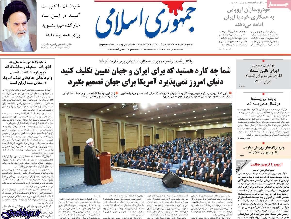 تيتر روزنامه هاي یکشنبه 27 خرداد 1397