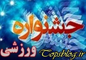 برگزاری جشنواره فرهنگی ورزشی همگانی قهرمانان استان در یزد