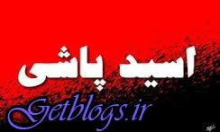 پلیس در تعقیب عامل اسیدپاشی در قزوین