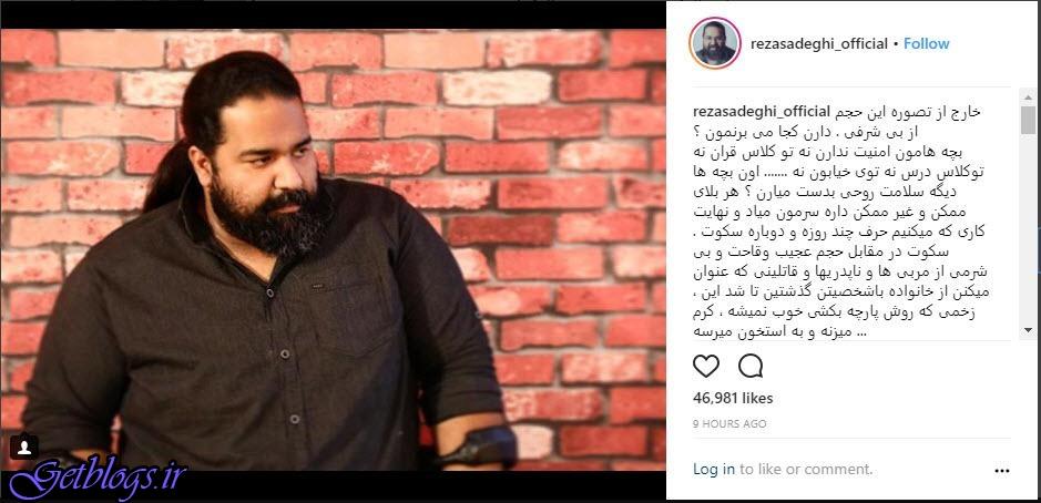 تصویر العمل بازیگران و صورت های معروف به آزار و اذیت دانشآموزان در غرب پایتخت کشور عزیزمان ایران