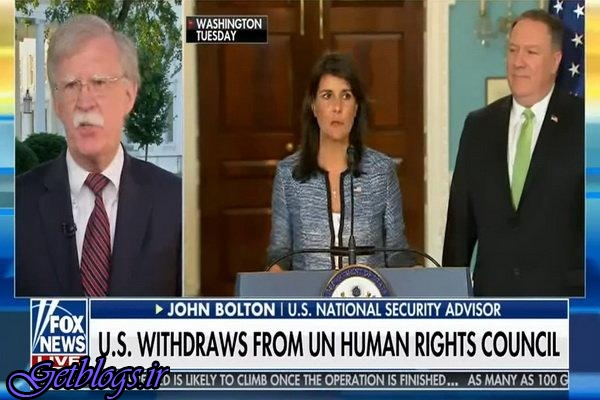 خروج آمریکا از شورای حقوق بشر تصمیمی درست است! / جان بولتون