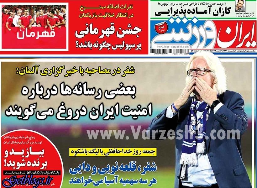 بعضی از رسانه ها راجع به امنیت کشور عزیزمان ایران دروغ می گویند ، ع