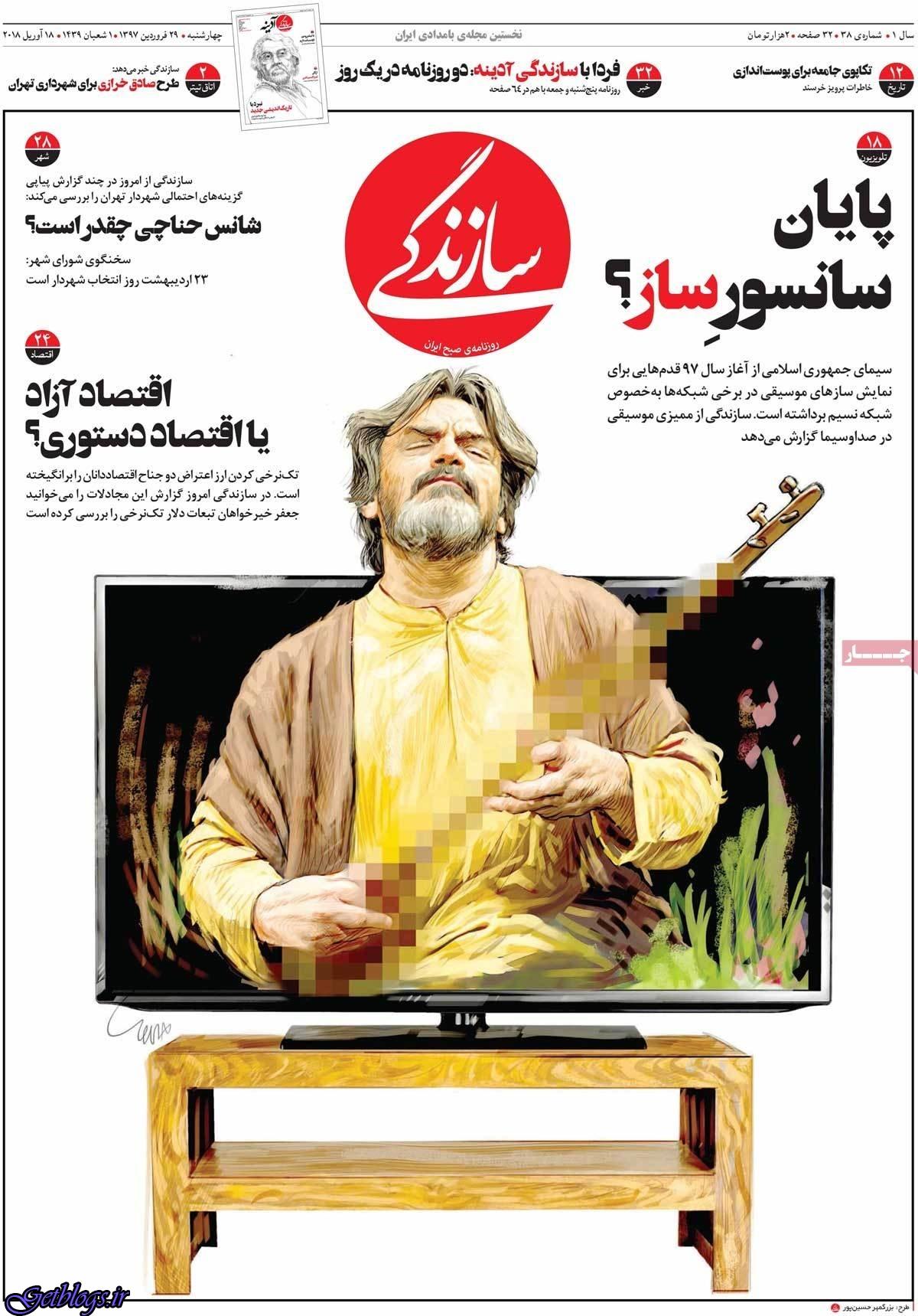 تيتر روزنامه هاي چهارشنبه 29فروردین 1397