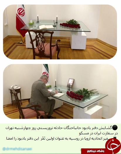 عکس + گشایش دفتر یادبود جانباختگان اتفاق تروريستی پایتخت کشور عزیزمان ایران در مسکو