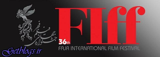 اعلام اسامی داوران و فیلمهای جشنوارهی جهانی فجر