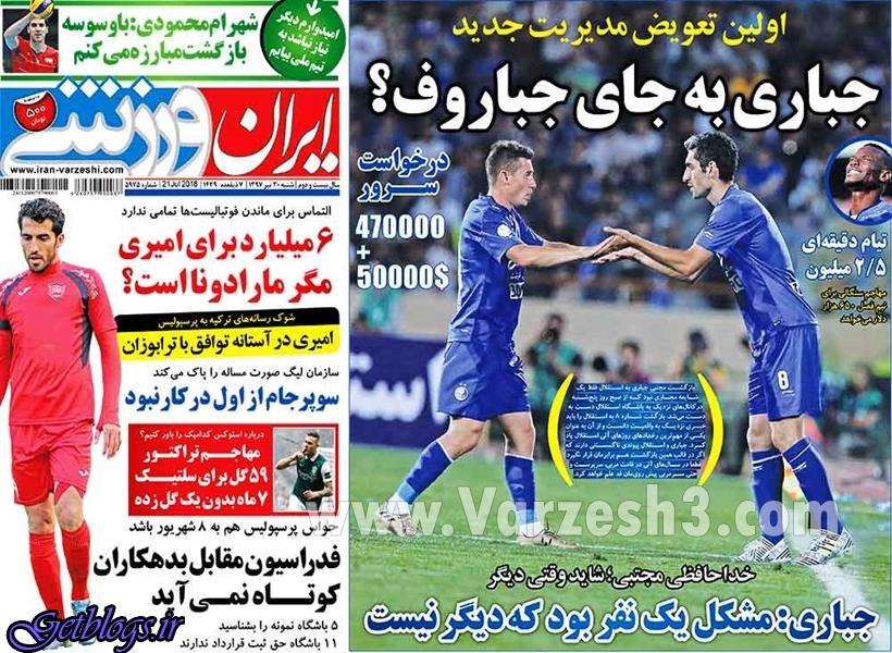 جباری به جای جبارف ؟ ، عکس صفحه نخست روزنامه های ورزشی امروز 97.04.30