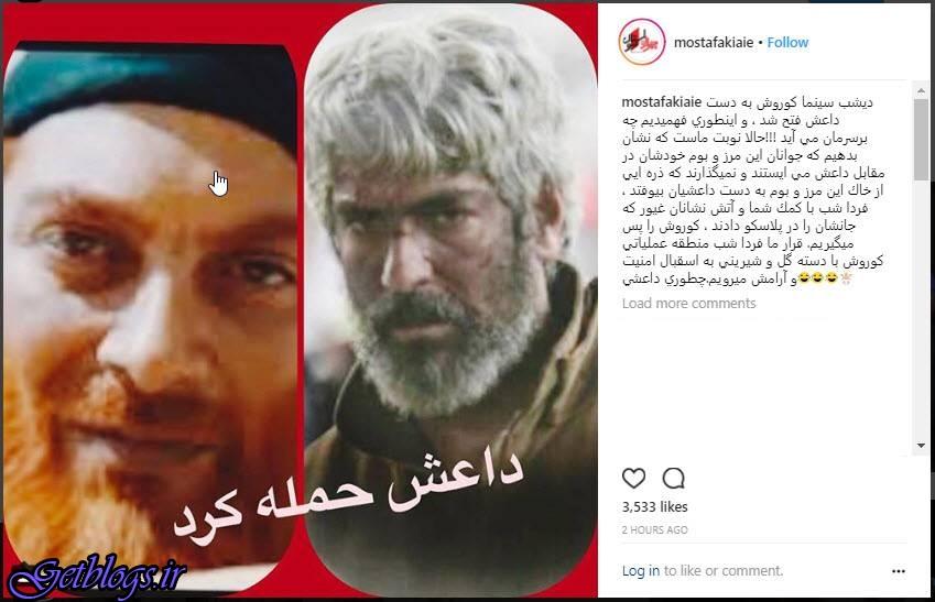 تصویر العمل چهرهها به شوی بازیگران داعشی «به وقت شام» در مرکز خرید کوروش