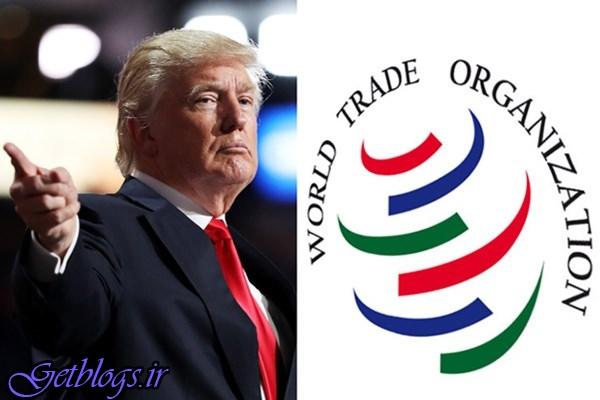 ترامپ خواهان خارج کردن آمریکا از «سازمان تجارت جهانی» است